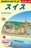 A18 地球の歩き方 スイス 2019〜2020