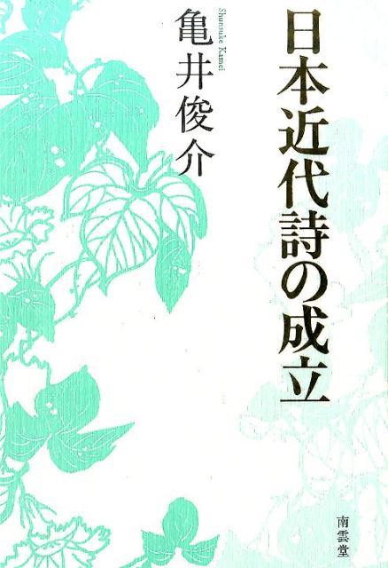 日本近代詩の成立画像