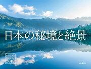カレンダー2019 日本の秘境と絶景