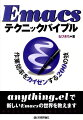 Emacsテクニックバイブル