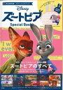 DisneyズートピアSpecialBook