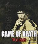 死亡遊戯【Blu-ray】 [ ブルース・リー ]