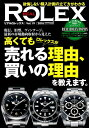 REAL ROLEX(Vol.19) 高くてもロレックスが売...