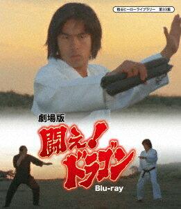 劇場版 闘え!ドラゴン【Blu-ray】 [ 倉田保昭 ]