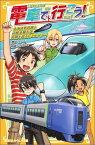 電車で行こう! 北海道新幹線と函館本線の謎。時間を超えたミステリー! (集英社みらい文庫) [ 豊田巧 ]