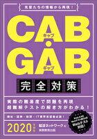 2020年度版 CAB・GAB 完全対策
