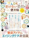 老けない美肌の便利帖 (晋遊舎ムック 便利帖シリーズ/LDK特別編集 043)