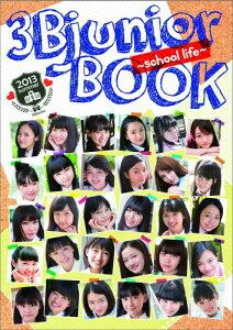 3Bjunior BOOK 2013 summer 〜school?life 〜