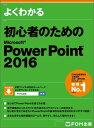 初心者のためのPowerPoint 2016 [ 富士通エフ・オー・エム株式会社 (FOM出版) ]