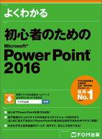 初心者のためのPowerPoint 2016