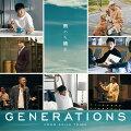 雨のち晴れ (CD+DVD)