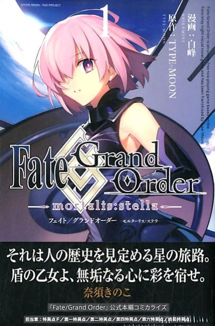 Fate/Grand Order -mortalis:stella-(1)画像