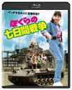 ぼくらの七日間戦争【Blu-ray】 [ 宮沢りえ ]