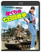 ぼくらの七日間戦争【Blu-ray】