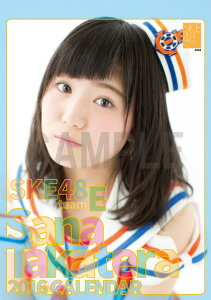 (卓上) 高寺沙菜 2016 SKE48 カレンダー【生写真(2種類のうち1種をランダム封入)…