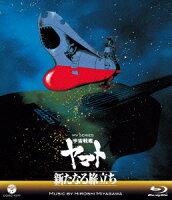 MV SERIES 宇宙戦艦ヤマト 新たなる旅立ち【Blu-ray】