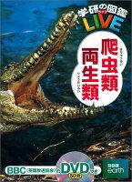 学研の図鑑LIVE(ライブ)爬虫類・両生類