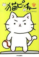 猫ピッチャー 1巻