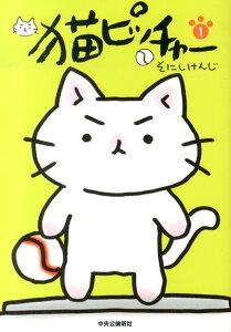 【送料無料】【緊急追加キャンペーン ポイント最大4倍!】猫ピッチャー(1) [ そにしけんじ ]