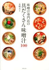 【送料無料】味噌汁専門店の具だくさん味噌汁100 [ 美噌元 ]