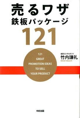 【送料無料】売るワザ鉄板パッケージ121