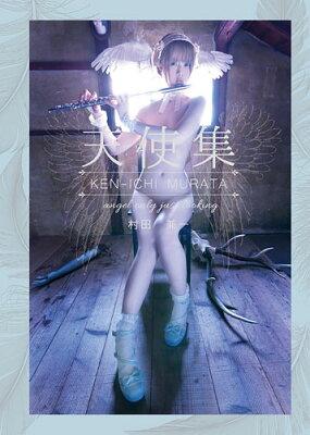 村田兼一 写真集 「天使集」