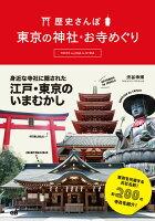 歴史さんぽ東京の神社・お寺めぐり