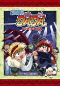 EMOTION the Best 魔法陣グルグル DVD-BOX 2 [ 瀧本富士子 ]