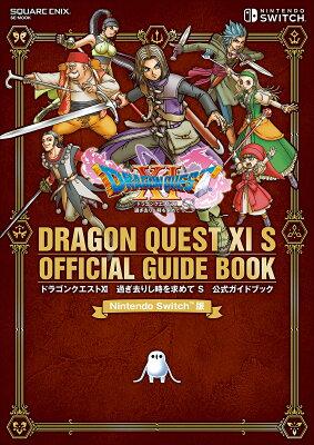 ドラゴンクエスト11過ぎ去りし時を求めてS公式ガイドブック Nintendo Switch版 (SE-MOOK) [ スクウェア・エニックス ]