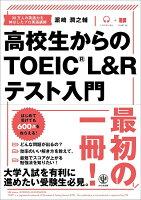 高校生からのTOEIC® L&Rテスト入門