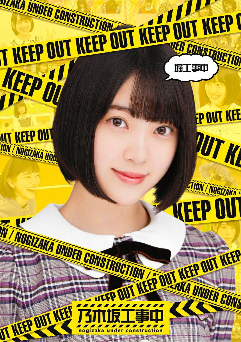堀工事中【Blu-ray】