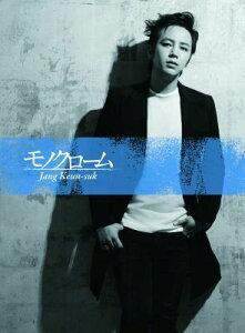 【楽天ブックスならいつでも送料無料】モノクローム (豪華初回限定盤 CD+DVD+フォトブック) [...