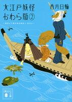 大江戸妖怪かわら版 2巻