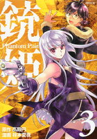 銃姫ーPhantom Pain-(3)