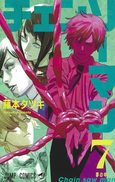 チェンソーマン7(ジャンプコミックス) 藤本タツキ