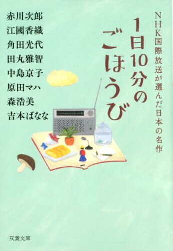 NHK国際放送が選んだ日本の名作 2