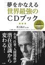 夢をかなえる世界最強のCDブック [ 井上裕之 ] - 楽天ブックス