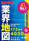 「会社四季報」業界地図 2020年版 [ 東洋経済新報社 ]