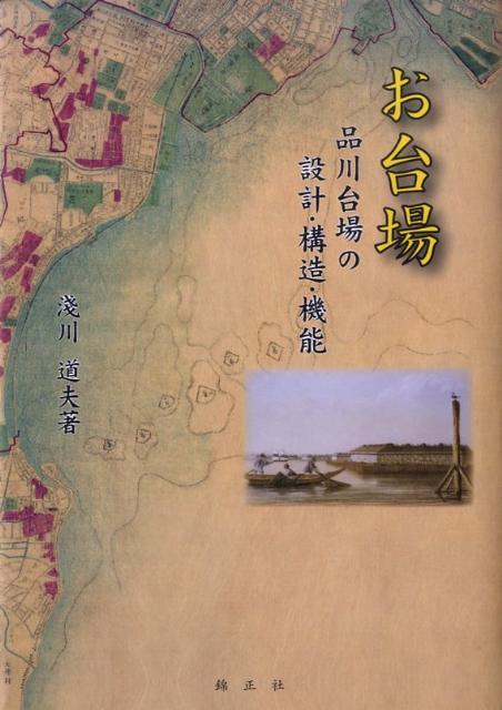 お台場 品川台場の設計・構造・機能 [ 淺川道夫 ]