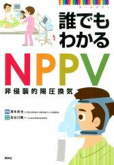 誰でもわかるNPPV [ 濱本実也 ]