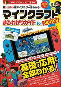 マインクラフトまるわかりガイドfor SWITCH WiiU版にも対応! ([テキスト])