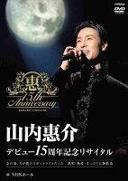 デビュー15周年記念リサイタル@NHKホール