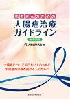 患者さんのための大腸癌治療ガイドライン(2014年版) 大腸癌について知りたい人のために [ 大腸癌研究会 ]