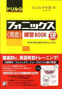 ドリル式フォニックス〈発音〉練習book はじめての大人向けliveフォニックス! (Asuka business & language book) [ ジュミック今井 ]
