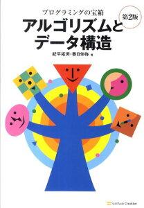 【送料無料】アルゴリズムとデータ構造第2版 [ 紀平拓男 ]