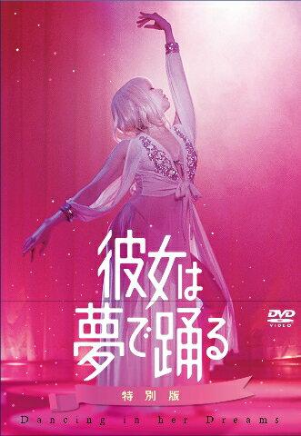 彼女は夢で踊る 初回製造限定 DVD特別版