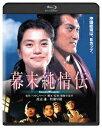幕末純情伝【Blu-ray】 [ 渡辺謙 ]