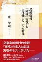 島崎藤村『破戒』のモデル 大江磯吉とその時代 (信毎選書) [ 東栄蔵 ]