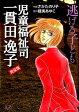 児童福祉司一貫田逸子完全版(逃げる子ども)