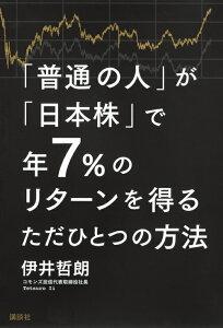 【楽天ブックスならいつでも送料無料】「普通の人」が「日本株」で年7%のリターンを得るただひ...